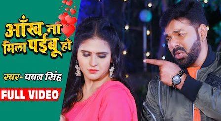 Ankh Na Mila Paibu Ho Lyrics Pawan Singh