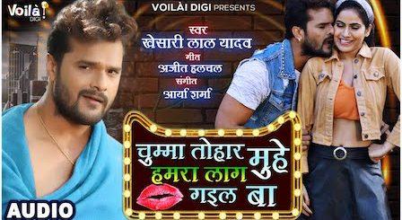 Chumma Tohar Muhe Hamra Laag Gayil Ba Lyrics Khesari Lal Yadav