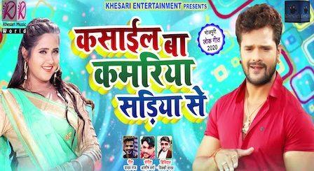 Kasail Ba Kamriya Sadiya Se Lyrics Khesari Lal Yadav