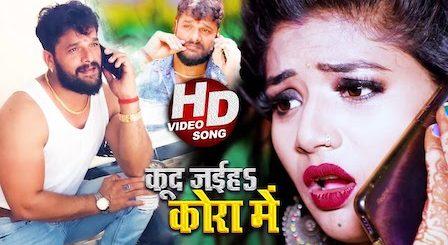 Kud Jayiha Kora Me Lyrics by Khesari Lal Yadav