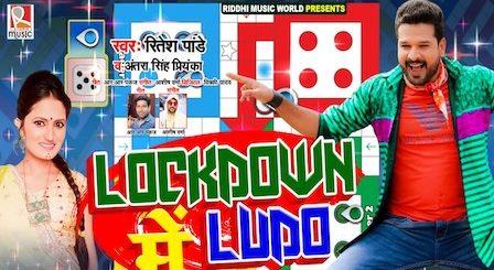 Lockdown Me Ludo Lyrics Ritesh Pandey | Antra Singh