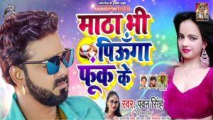 Matha Bhi Piunga Fook Ke Lyrics Pawan Singh