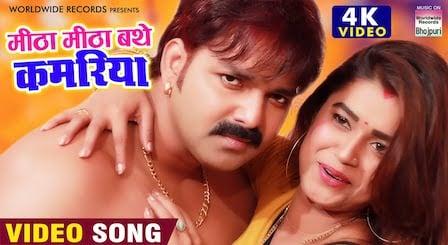Mitha Mitha Bathe Kamariya Ho Lyrics Pawan Singh