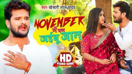November Me Chal Jaibu Jaan Lyrics Khesari Lal Yadav