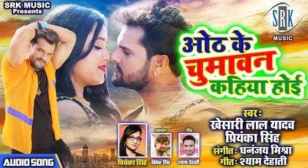 Oth Ke Chumawan Kahiya Hoi Lyrics Khesari Lal Yadav