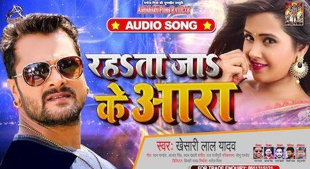 Rahata Ja Ke Aara Lyrics Khesari Lal Yadav