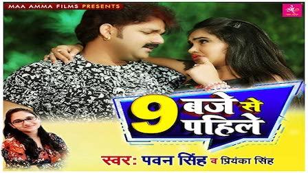 9 Baje Se Pahile Lyrics Pawan Singh