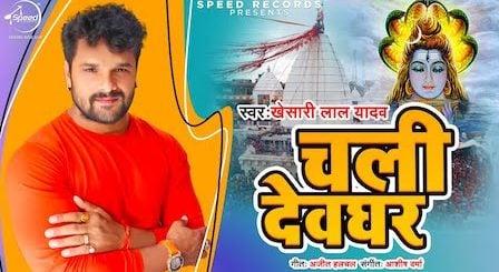 Chali Devghar Lyrics Khesari lal Yadav