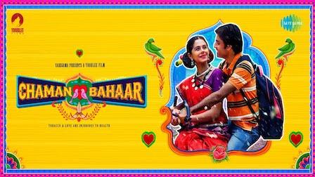 Gupchup Lyrics Chaman Bahaar | Vibha Saraf