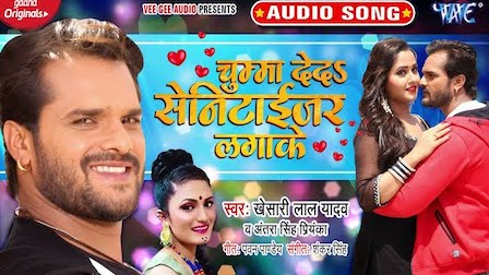 Chumma De Da Sanitizer Lagake Lyrics Khesari Lal Yadav