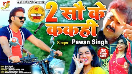 Do Sau Ke Kakahi Lyrics by Pawan Singh