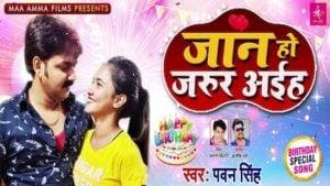 Jaan Ho Jarur Aiha Lyrics Pawan Singh