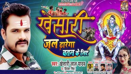 Khesari Jal Dharega Watan Ke Liye Lyrics Khesari Lal Yadav