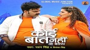 Koi Baat Nahi O Bewafa Lyrics Pawan Singh