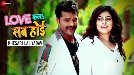 Love Kala Sab Hoi Lyrics by Khesari Lal Yadav