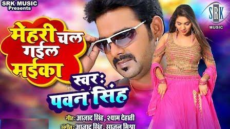 Mehari Chal Gail Maika Lyrics Pawan Singh