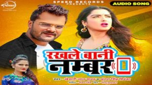 Rakhle Bani Number Lyrics by Khesari Lal Yadav