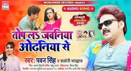 Top La Jawaniya Odhaniya Se Lyrics by Pawan Singh