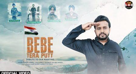 Bebe Tera Putt Lyrics by Karamjit Anmol