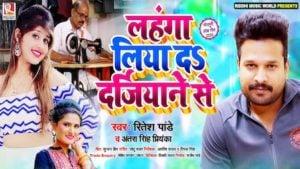 Lahanga Liya Da Dargiyane Se Lyrics Ritesh Pandey