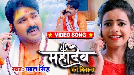 Mahadev Ka Deewana Lyrics Pawan Singh