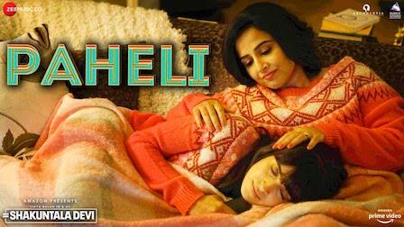 Paheli Lyrics Shakuntala Devi