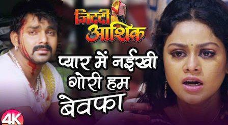 Pyar Mein Naikhi Gori Hum Bewafa Lyrics Pawan Singh