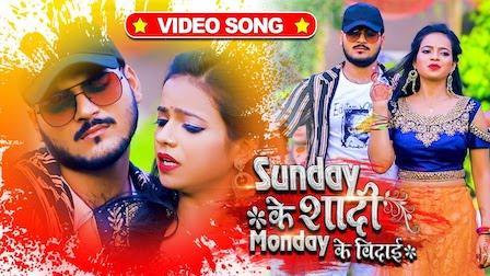 Sunday Ke Shadi Monday Ke Bidai Lyrics Arvind Akela Kallu