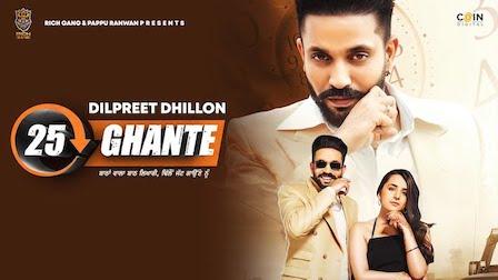 25 Ghante Lyrics Dilpreet Dhillon
