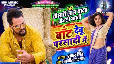 Baant Debu Parsadi Mein Lyrics Khesari Lal Yadav