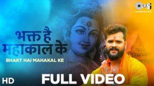 Bhakt Hai Mahakal Ke Lyrics Khesari Lal Yadav