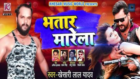 Bhatar Marela Lyrics Khesari Lal Yadav