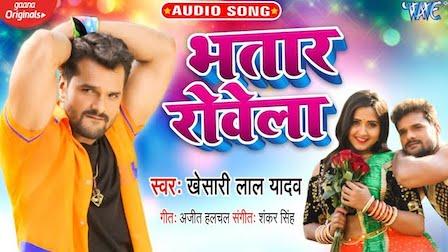 Bhatar Rowela Lyrics Khesari Lal Yadav