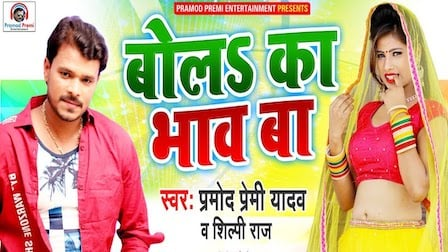 Bol Ka Bhav Ba Lyrics Pramod Premi Yadav