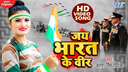 Jai Bharat Ke Veer Lyrics Antra Singh Priyanka