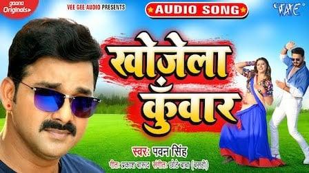 Khojela Kunwar Lyrics Pawan Singh