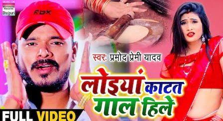 Loiya Katat Gaal Hile Lyrics Pramod Premi Yadav