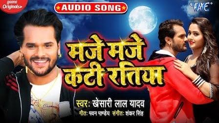 Maje Maje Kati Ratiya Lyrics Khesari Lal Yadav
