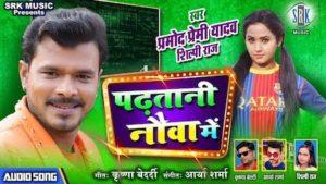 Padhatani Nauva Mein Lyrics Pramod Premi Yadav