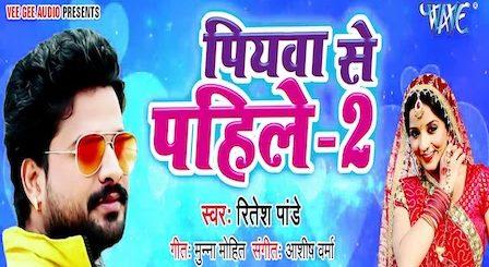 Piyawa Se Pahile 2 Lyrics Ritesh Pandey