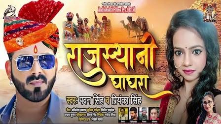 Rajasthani Ghagra Lyrics Pawan Singh
