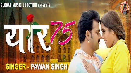 Yaar 75 Lyrics Pawan Singh