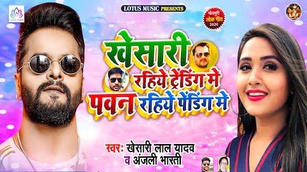 Yaar Trending Me Bhatar Pending Me Lyrics Khesari Lal Yadav