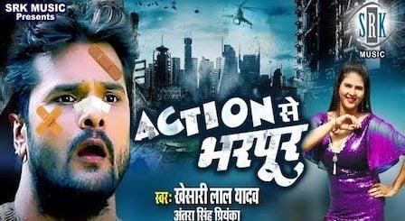 Action Se Bharpur Lyrics Khesari Lal Yadav