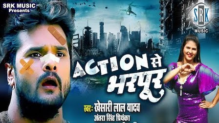 Action Se Bharpur Lyrics Khesari Lal Yadav