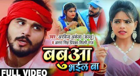 Babua Bhail Ba Lyrics Arvind Akela (Kallu)