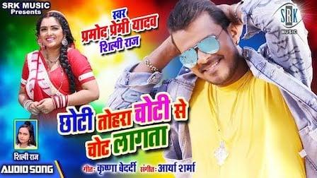 Chhoti Tohara Choti Se Chot Lagata Lyrics Pramod Premi Yadav