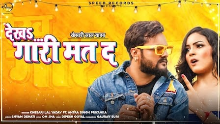 Dekha Gari Mat Da Lyrics Khesari Lal Yadav
