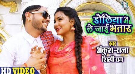 Doliya Mein Le Jaai Bhatar Lyrics Ankush Raja