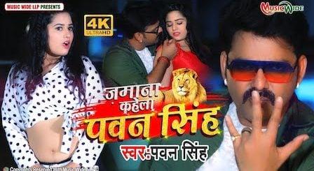 Jamana Kahela Pawan Singh Lyrics Pawan Singh
